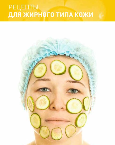 жирная кожа лица, маски для лица